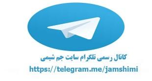معرفی کانال تلگرام رسمی سایت جم شیمی
