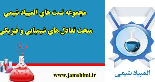 دانلود تست های طبقه بندی المپیادهای شیمی ایران مبحث تعادل های شیمیایی و فیزیکی