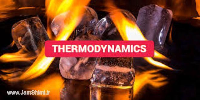 شعر شیمی با موضوع ترمودینامیک