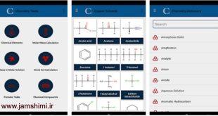 دانلود نرم افزار شیمی موبایل Total Chemistry1.5