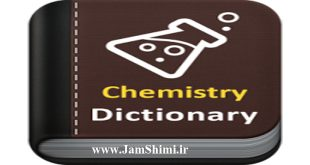 دانلود Chemistry Dictionary Offline 1.0 دیکشنری تخصصی و آفلاین شیمی اندروید