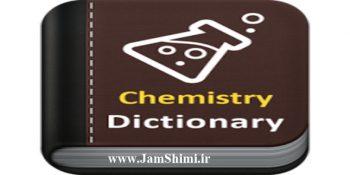 دانلود Chemistry Dictionary Offline 1.0 دیکشنری تخصصی و آفلاین شیمی