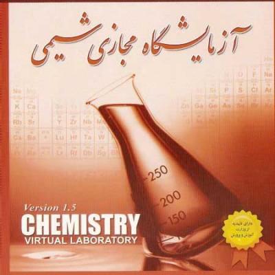نرم افزار آزمایشگاه مجازی شیمی