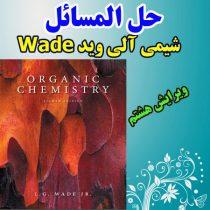 دانلود حل المسائل و تمرین شیمی آلی وید ویرایش هشتم Wade Organic Chemistry
