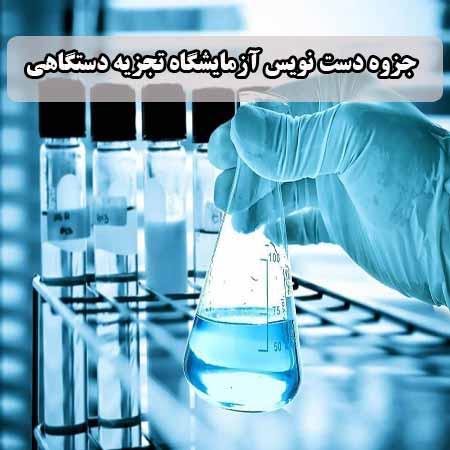 دانلود جزوه دست نویس آزمایشگاه شیمی تجزیه دستگاهی