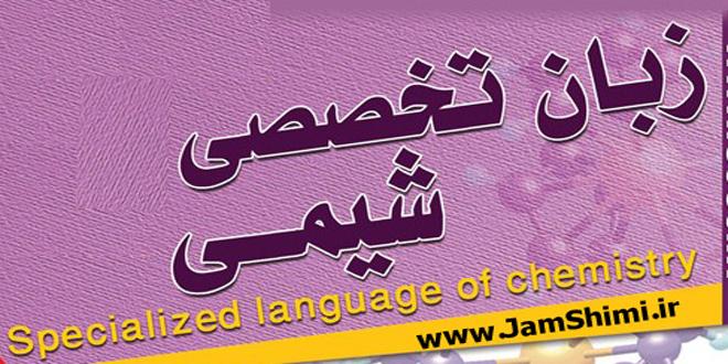 دانلود مجموعه لغات و اصطلاحات مهم زبان تخصصی شیمی همراه با ترجمه فارسی