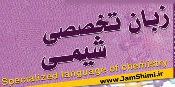 دانلود واژه نامه لغات و مفاهیم تخصصی شیمی همراه با شکل و ترجمه فارسی