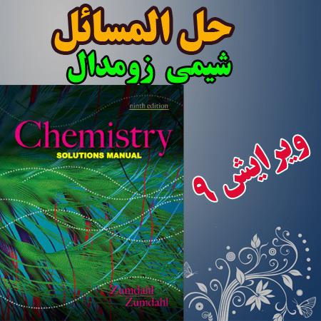 دانلود حل المسائل شیمی زومدال ویرایش نهم Zumdahl chemistry 9th edition manual