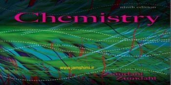 دانلود کتاب شیمی زومدال ویرایش نهم Zumdahl Chemistry 9th Edition